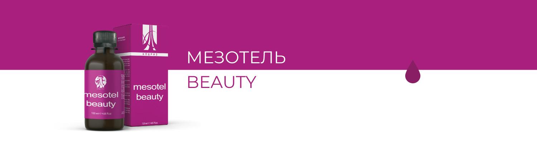 «Мезотель Beauty»: и для красоты, и для здоровья